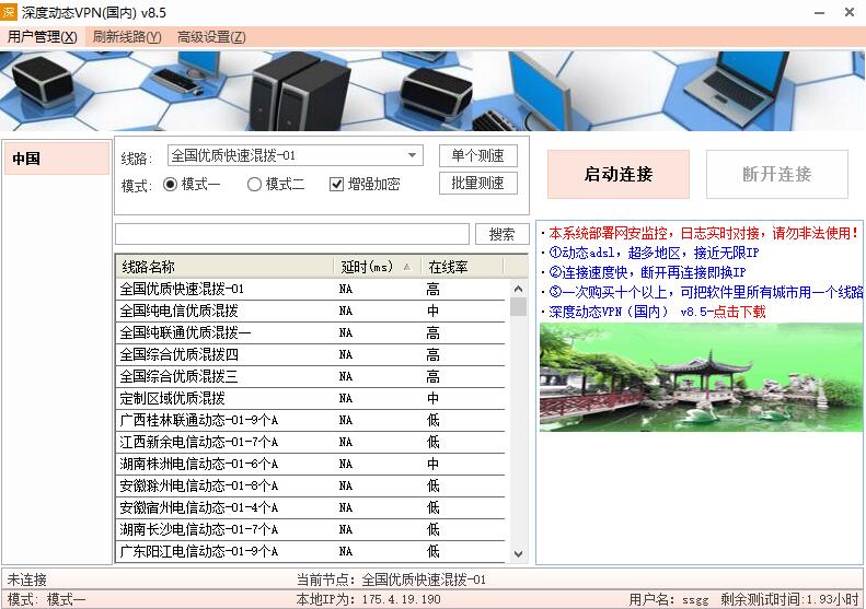 深度动态IP软件(国内) V8.5
